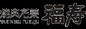 福寿の「お家焼肉」オンライン販売