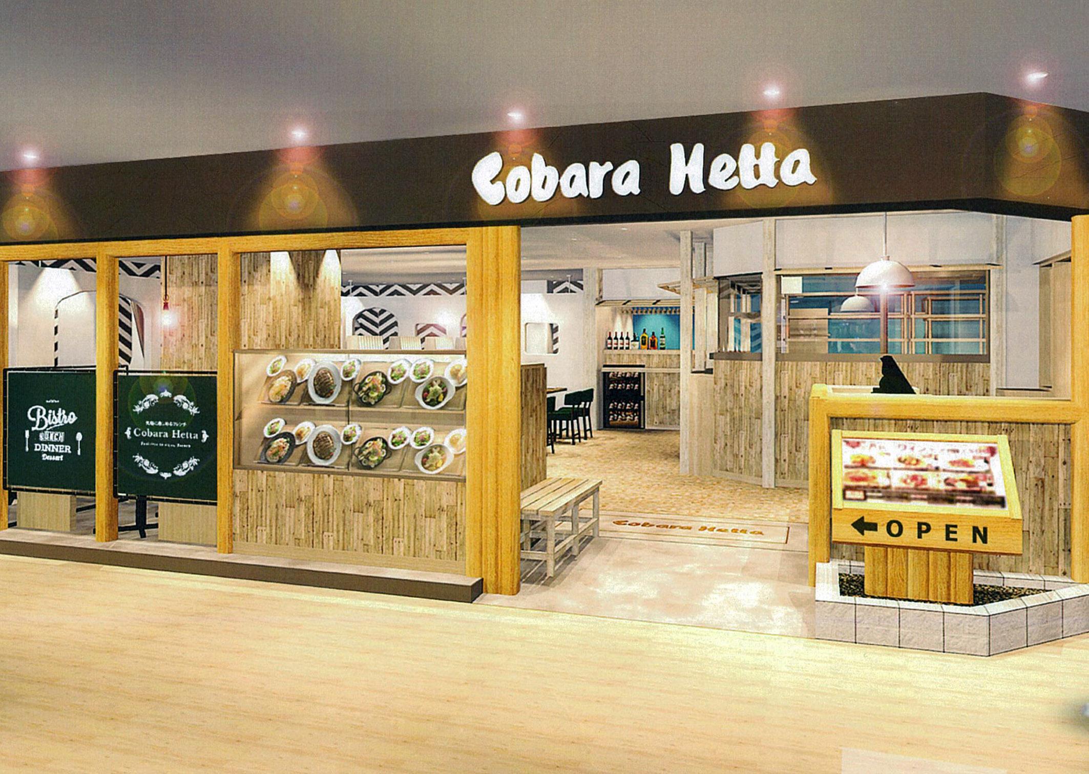 コバラヘッタ 新さっぽろ店・店舗画像