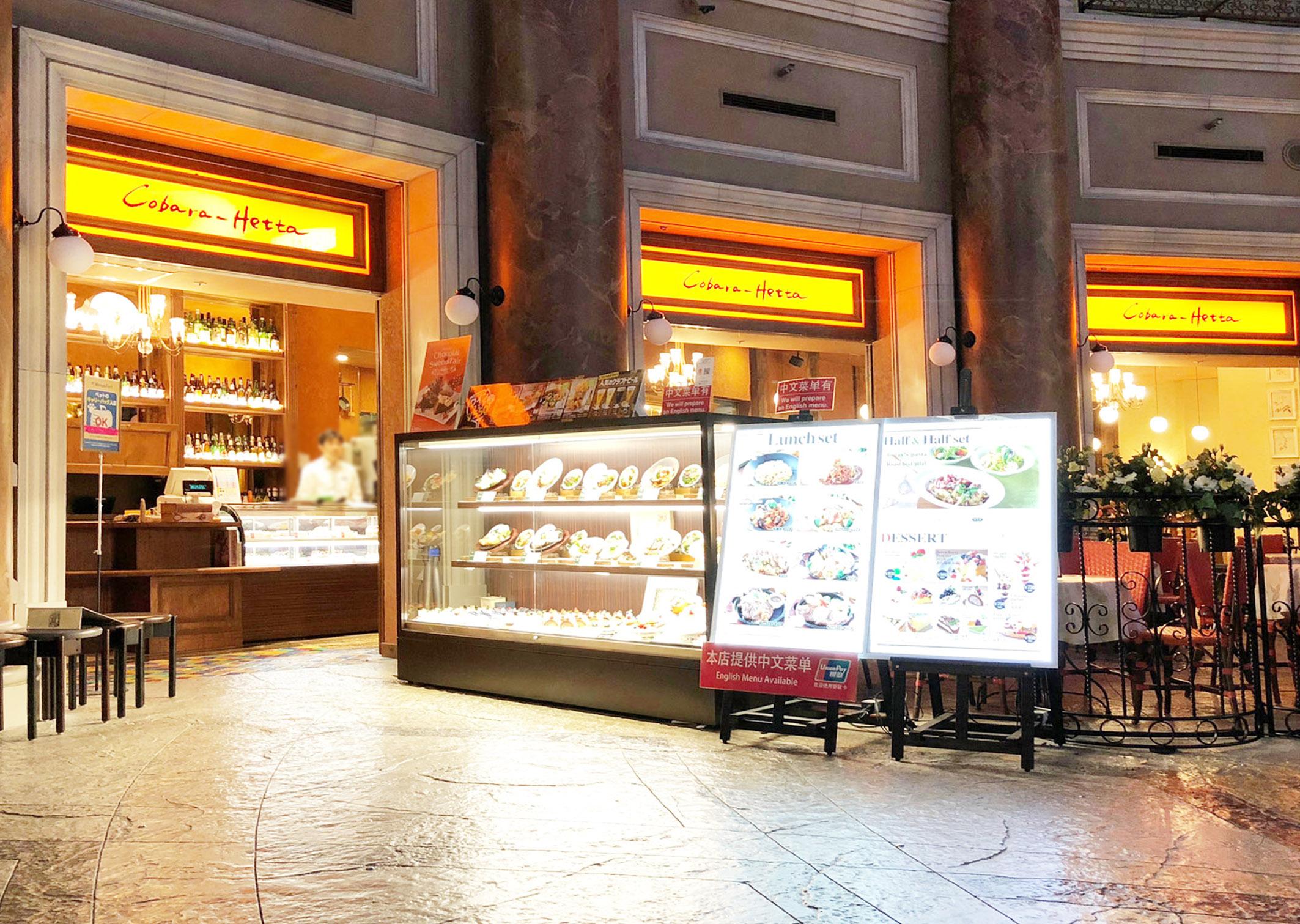 コバラヘッタ ヴィーナスフォート店・店舗画像