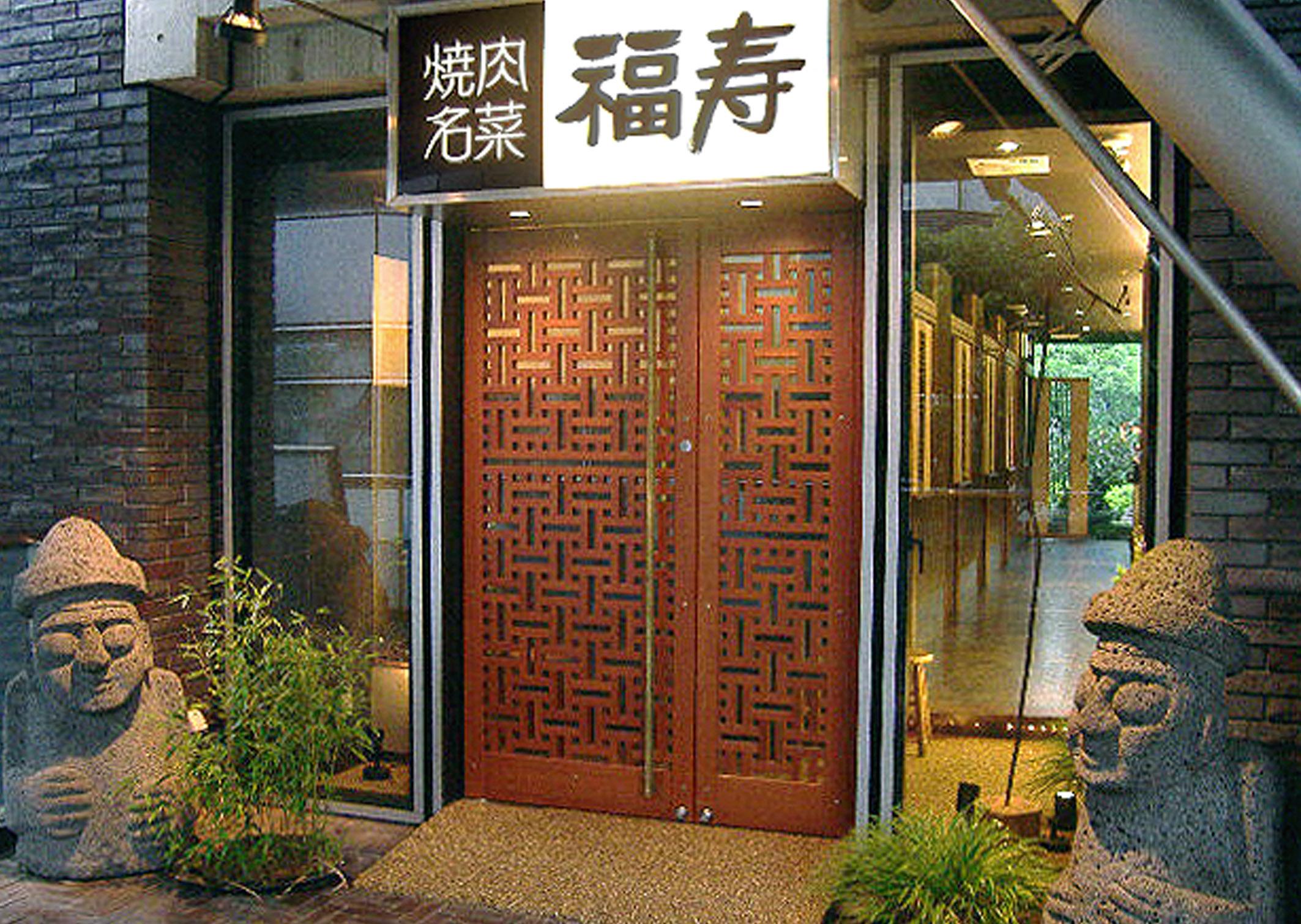 焼肉名菜 福寿 用賀店・店舗画像