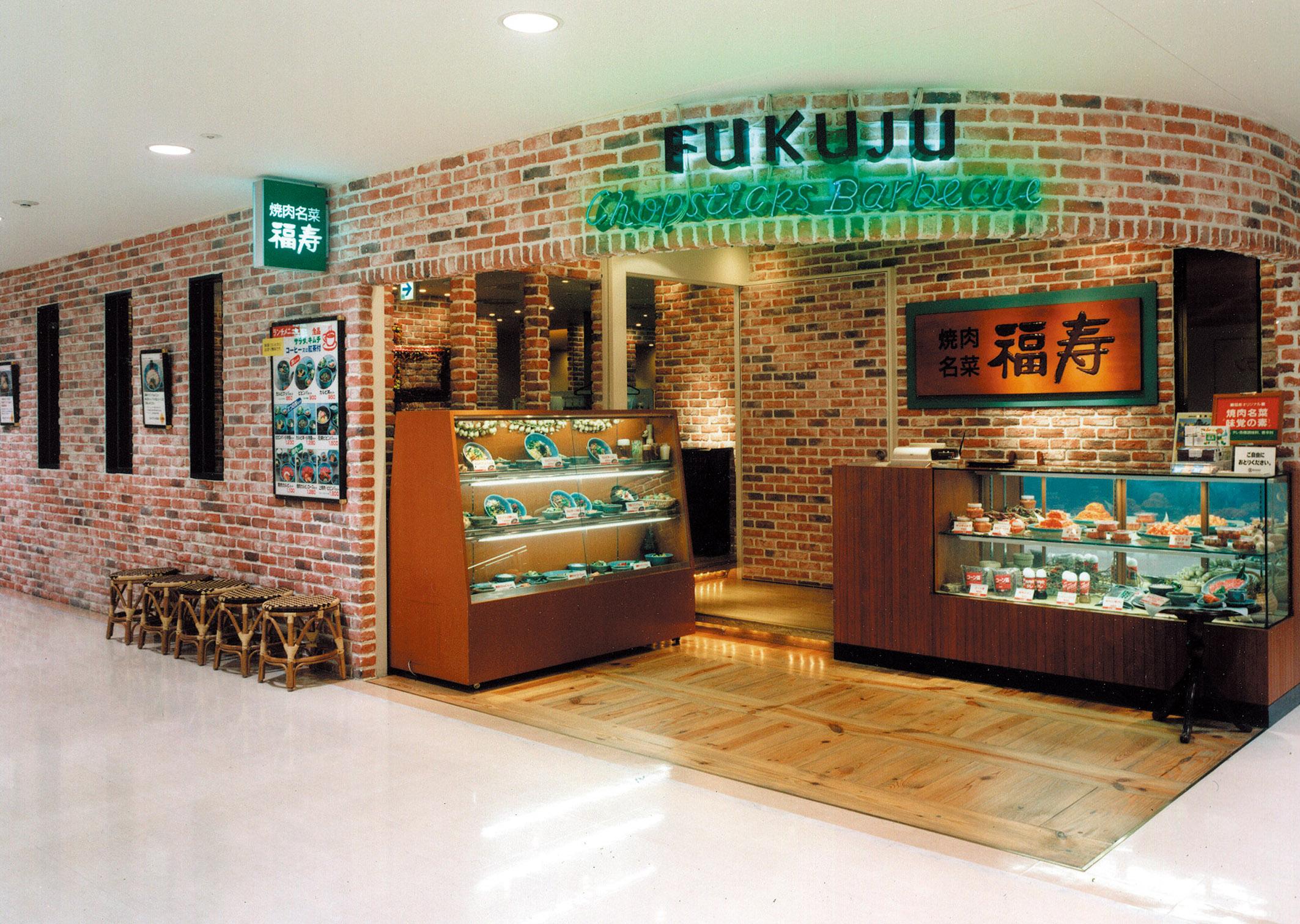 韓国名菜 福寿 錦糸町店・店舗画像
