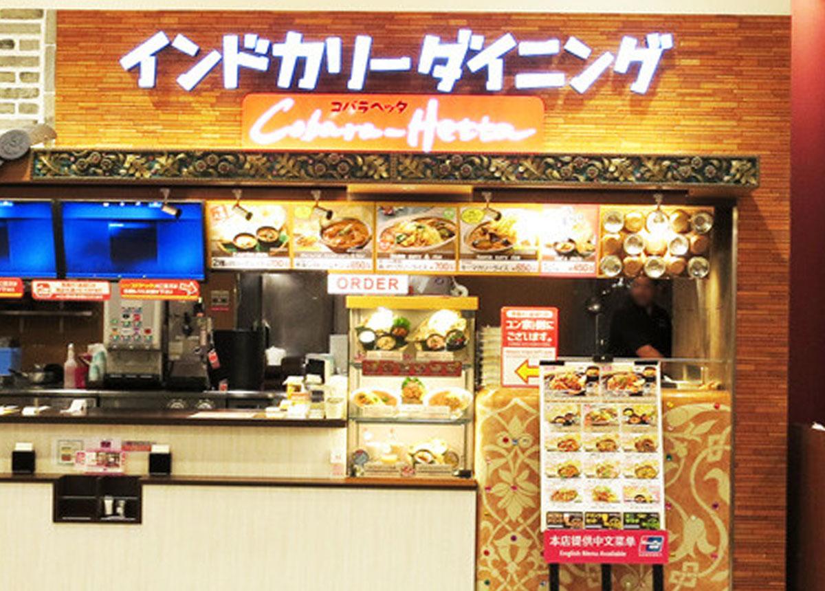 インドカリーダイニング イオンモールKYOTO店・店舗画像