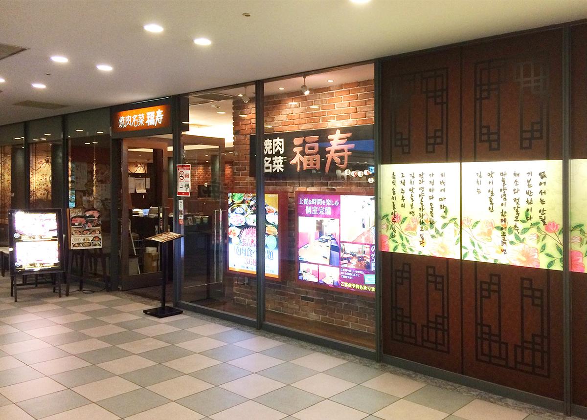 焼肉名菜 福寿 小杉店・店舗画像