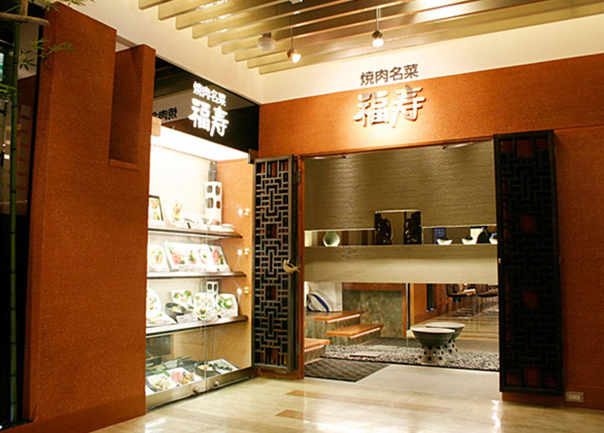 焼肉名菜 福寿 橋本店・店舗画像