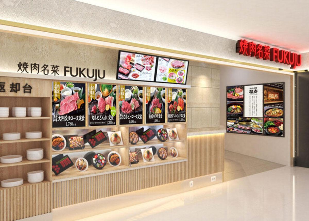 焼肉名菜 福寿 中野マルイ店・店舗画像